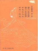 定本西鶴全集〈第2巻〉