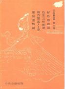 定本西鶴全集〈第6巻〉