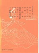 定本西鶴全集〈第11巻上〉