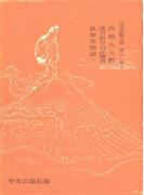 定本西鶴全集〈第11巻下〉