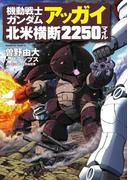 機動戦士ガンダム アッガイ北米横断2250マイル(角川コミックス・エース)