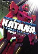 機動戦士ガンダム カタナ(2)(角川コミックス・エース)