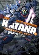 機動戦士ガンダム カタナ(3)(角川コミックス・エース)