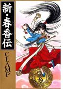 新・春香伝(カドカワデジタルコミックス)