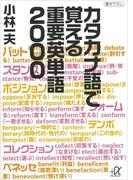 カタカナ語で覚える重要英単語2000(講談社+α文庫)
