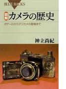 図解 カメラの歴史 ダゲールからデジカメの登場まで(ブルー・バックス)
