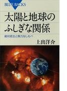 太陽と地球のふしぎな関係 絶対君主と無力なしもべ(ブルー・バックス)