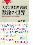 大学入試問題で語る数論の世界 素数、完全数からゼータ関数まで(ブルー・バックス)