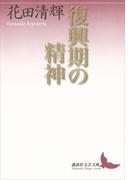 復興期の精神(講談社文芸文庫)