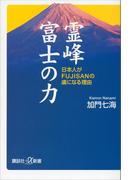 霊峰富士の力 日本人がFUJISANの虜になる理由(講談社+α新書)