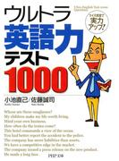 ウルトラ英語力テスト1000(PHP文庫)