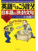 英語ではこう言う! 日本語の「決まり文句」(PHP文庫)