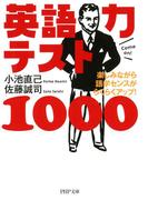 英語力テスト1000(PHP文庫)
