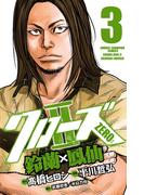 クローズZERO2 鈴蘭×鳳仙 3(少年チャンピオン・コミックス)
