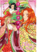 千歳ヲチコチ 4(ZERO-SUMコミックス)
