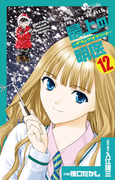 最上の明医~ザ・キング・オブ・ニート~ 12(少年サンデーコミックス)