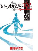 いつわりびと◆空◆ 23(少年サンデーコミックス)