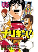 ナリキン! 5(少年チャンピオン・コミックス)