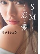 SでもMでもなくこれは恋とか愛(角川文庫)