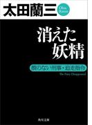 消えた妖精 顔のない刑事・追走指令(角川文庫)