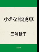 小さな郵便車(角川文庫)