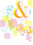 【セット商品】& 全8巻セット ≪完結≫(フィールコミックス)