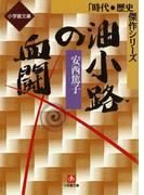 油小路の血闘(小学館文庫)(小学館文庫)