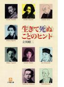 生きて死ぬことのヒント(小学館文庫)(小学館文庫)
