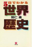 5日でわかる世界歴史(小学館文庫)(小学館文庫)