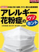 アレルギー 花粉症のウソ・ホント(週刊ダイヤモンド 特集BOOKS)
