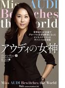 アウディの女神 業界最年少33歳でグローバル企業の理事になったビジネスウーマンのサバイバル仕事術