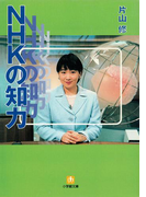 NHKの知力(小学館文庫)(小学館文庫)