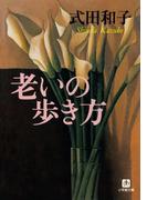 老いの歩き方(小学館文庫)(小学館文庫)
