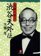 喜劇の帝王 渋谷天外伝(小学館文庫)(小学館文庫)