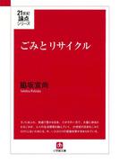 ごみとリサイクル(小学館文庫)(小学館文庫)