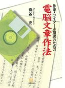作家・ライター志望者のための電脳文章作法(小学館文庫)(小学館文庫)