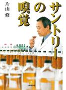 サントリーの嗅覚(小学館文庫)(小学館文庫)