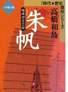朱帆ー鄭成功青雲録(小学館文庫)(小学館文庫)