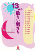 13人の危ない男たち 仕事・恋愛・熱き心を語る(小学館文庫)(小学館文庫)