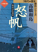 怒帆ー鄭成功疾風録(小学館文庫)(小学館文庫)