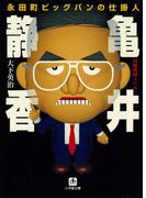 永田町ビッグバンの仕掛人 亀井静香(小学館文庫)(小学館文庫)