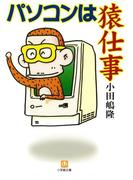 パソコンは猿仕事(小学館文庫)(小学館文庫)