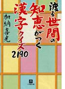 渡る世間の知恵がつく 漢字クイズ2190(小学館文庫)(小学館文庫)