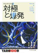 岡本太郎の宇宙1 対極と爆発(ちくま文庫)