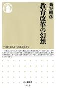 教育改革の幻想(ちくま新書)