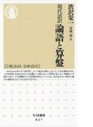 現代語訳 論語と算盤(ちくま新書)