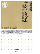 ナショナリズム ――名著でたどる日本思想入門(ちくま新書)