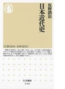 日本近代史(ちくま新書)