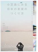 小豆島にみる日本の未来のつくり方 瀬戸内国際芸術祭2013小豆島醬の郷+坂手港プロジェクト「観光から関係へ」ドキュメント