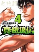 真・餓狼伝 4(少年チャンピオン・コミックス)